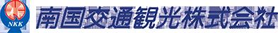 南国交通株式会社