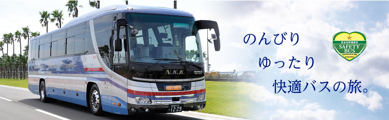 のんびりゆったり快適バスの旅