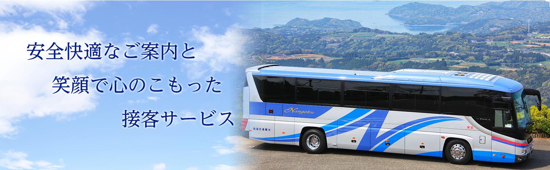 安全快適なご案内と笑顔で心のこもった接客サービス