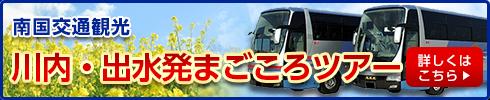 川内・出水発まごころバスツアー