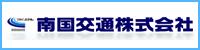 南湖国交通株式会社