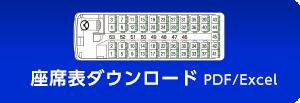 座席表ダウンロード