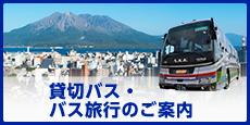 貸切バス・バス旅行のご案内