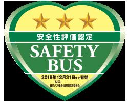 貸切バス認定制度ロゴ